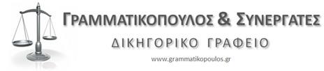 Γραμματικόπουλος και Συνεργάτες Δικηγορικό Γραφείο